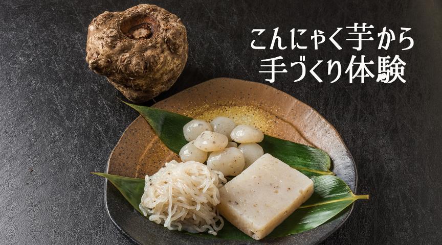 【滋賀・高島市】こんにゃく芋も手作りです!水の豊かな里山「くつき」のこんにゃく作り体験