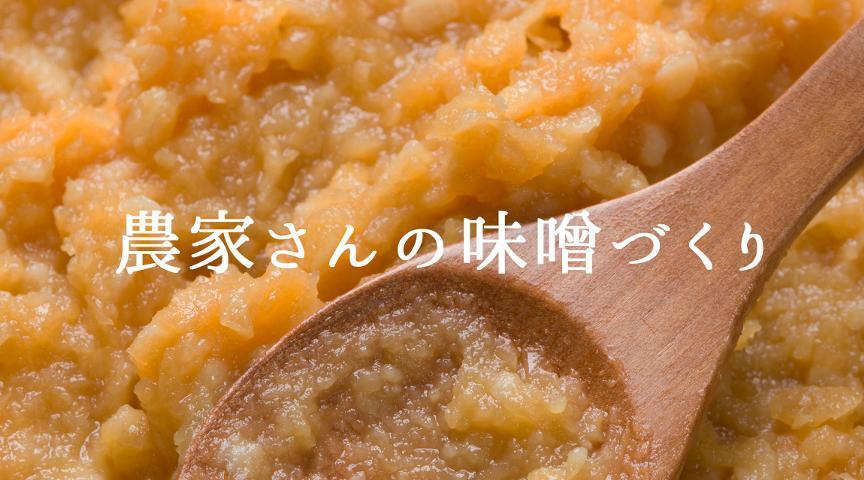 【京都府亀岡市】農家さんの味噌づくり!野菜の収穫も体験する盛りだくさんな一日。