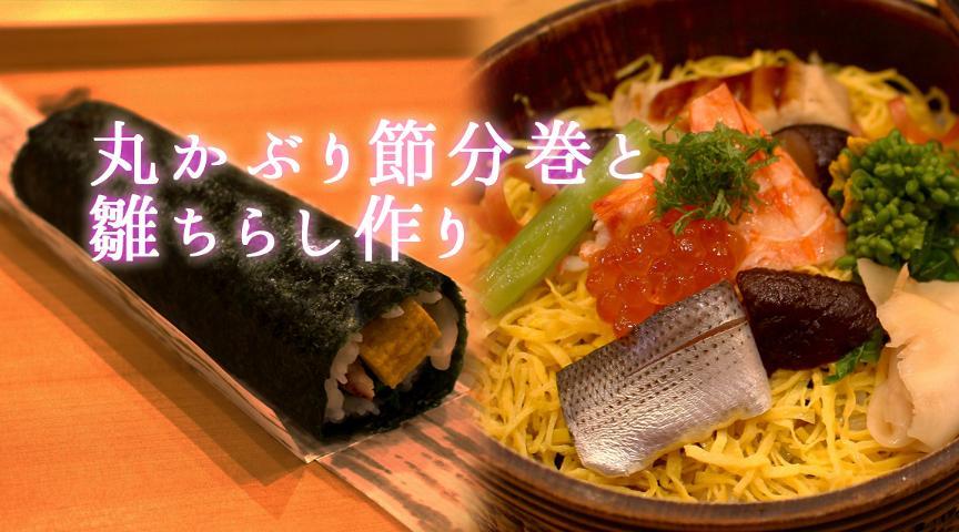 【京都市】可愛い『雛ちらし』作り体験〜お持ち帰りの丸かぶり『節分巻』付き〜<<冬限定>>