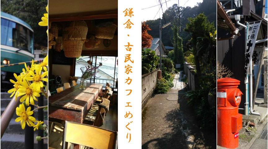 【鎌倉】気分は地元人☆鎌倉裏道ツアー!〜隠れた道を歩きながら、古民家カフェ探索〜