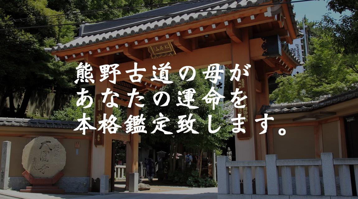 【東京都目黒区】国家公認!紹介限定だった熊野古道の母があなたの運命を本格鑑定