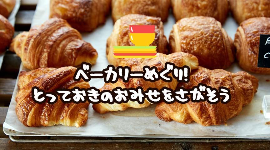 【大人の遠足】料理好き必見!料理家と巡る築地パン散歩