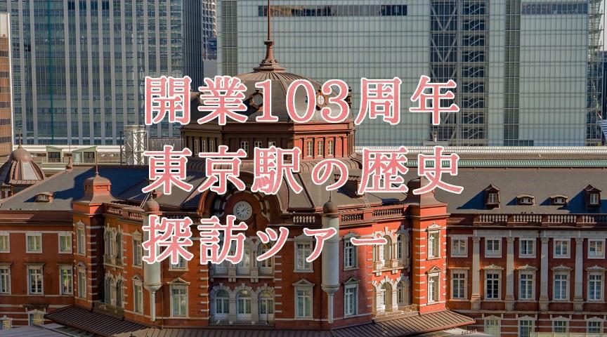 【丸の内駅舎へ】開業103周年!東京駅の知られざる歴史探訪ツアー