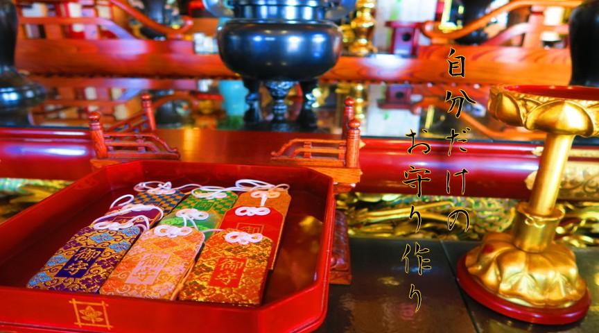 【神奈川】由緒ある蓮華寺でお守りの手作り体験!~世界にひとつ、あなただけの特別なお守りを~