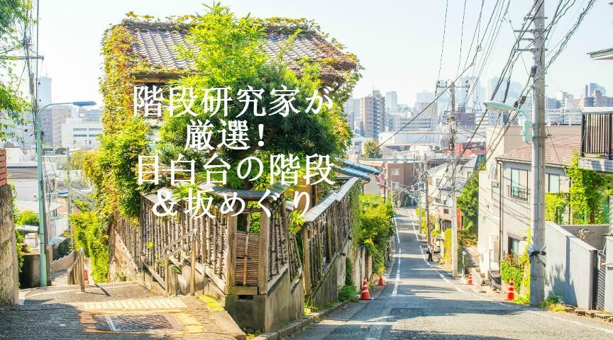 【目白】階段研究家が厳選する!目白台界隈の歴史ある階段&坂めぐり!
