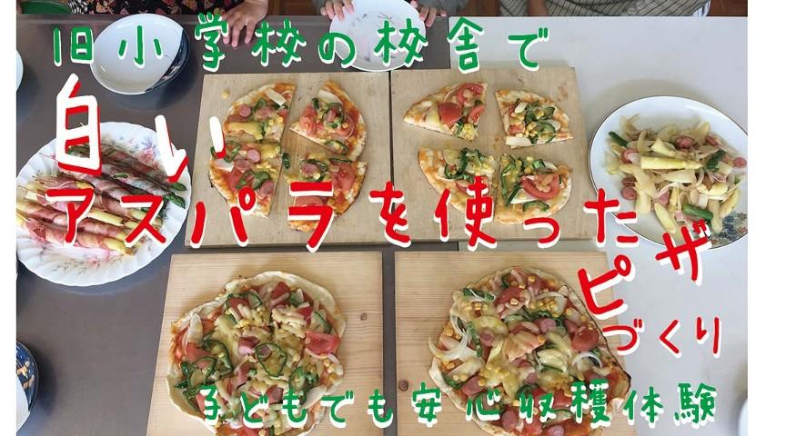 旧小学校の校舎で白いアスパラを使ったピザづくり、子どもでも安心収穫体験