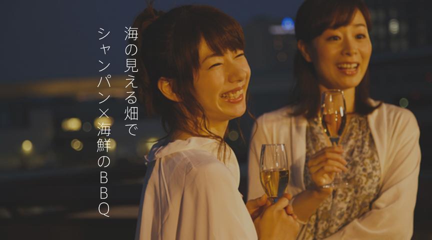 【神奈川県三浦市】大人の夜旅!海の見える畑で海鮮BBQ&シャンパンを楽しむ