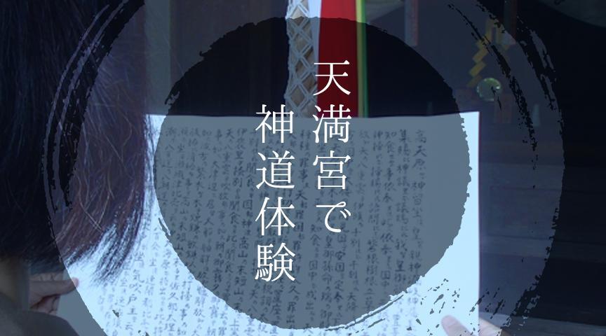 【京都南丹市】日本最古の天満宮にて大祓詞の書き写しと奉唱体験で自分磨きをかなえる