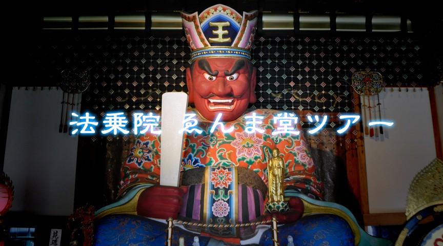 【東京都江東区】運命学カウンセラー菜奈実と、閻魔大王様のお告げを聴きに行こう!