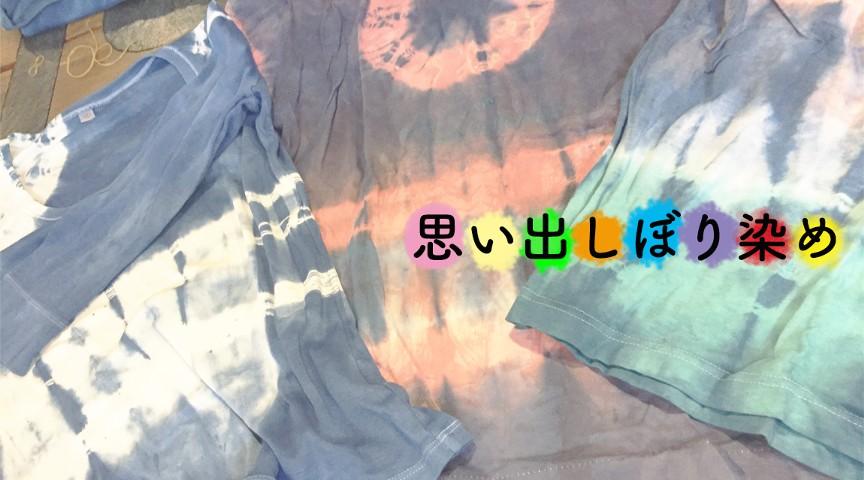 【滋賀県・ファブリカ村】しぼり染めでリメイクして思い出Tシャツ&かんたんコースター作りを体験しよう! ワンドリンクのサービスあり。