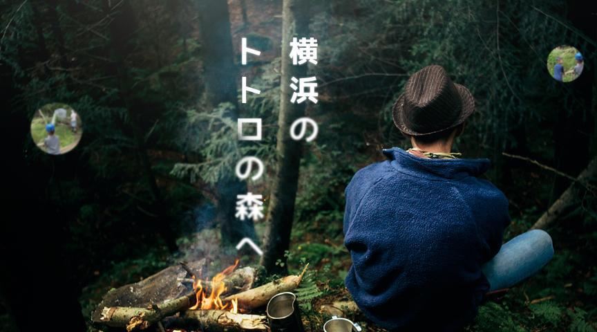 【横浜】新鮮な有機野菜を実食!里山の竹林、トトロの森で不思議な冒険をしよう!