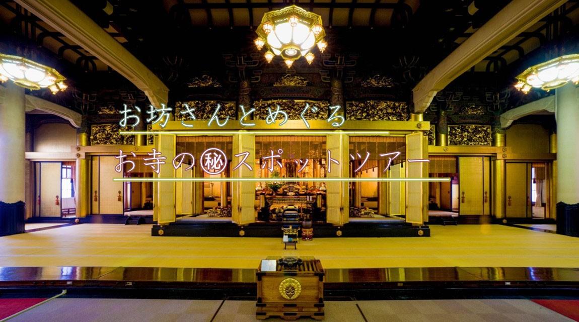 【築地・仏教理解】お坊さんがご案内!都心・江戸の浄土教ツアー!~お寺の㊙スポットをめぐる~