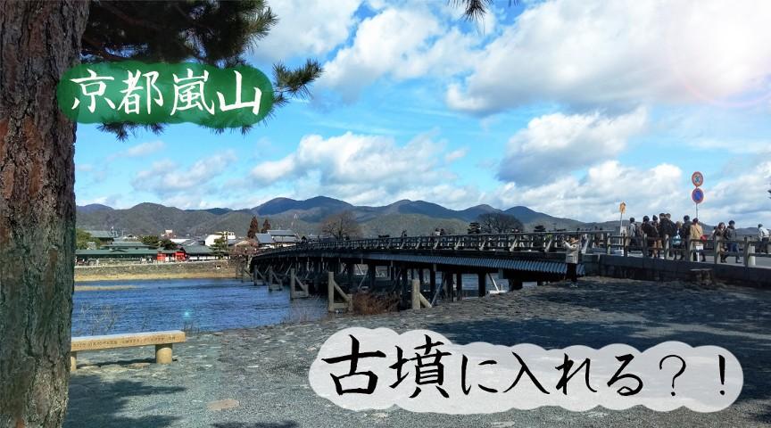 【京都】嵐山に住むホストが地元の魅力をご紹介。古墳の中に入る貴重な体験も!
