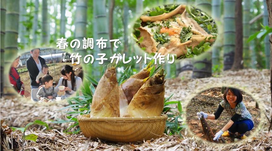 【東京・調布】ほのぼの春の竹の子堀り~もっちもち竹の子ガレット作り~