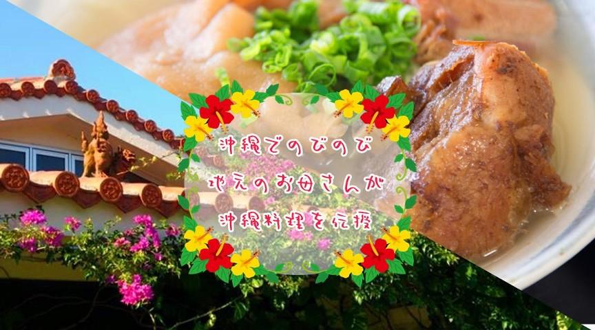 地域のお母さんに教わる家庭の味!沖縄お昼ごはん作り体験