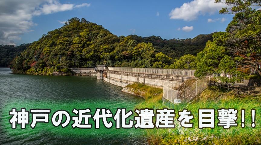 【神戸・兵庫区】烏原貯水池で、神戸発展を支えた近代化遺産を目撃しよう!