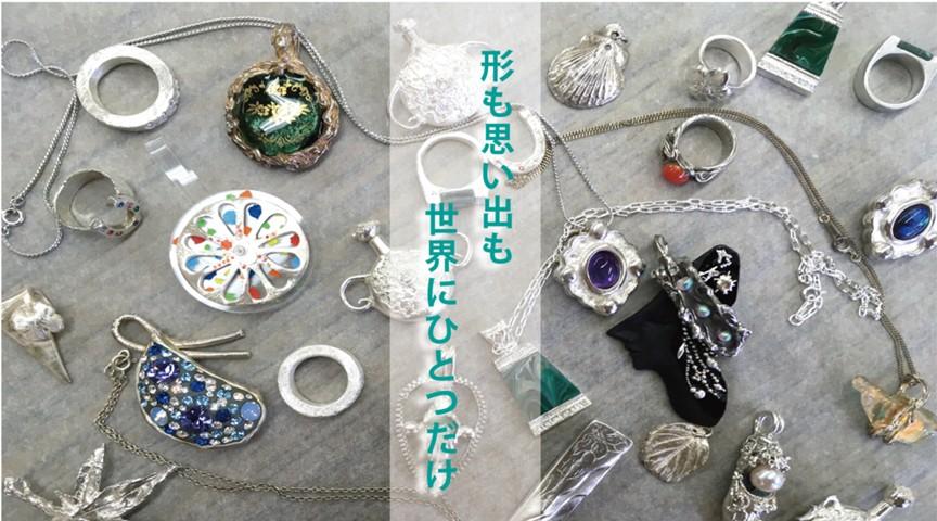 【川西でアクセサリー作り】磨くと光る粘土!!銀粘土って知ってる?!