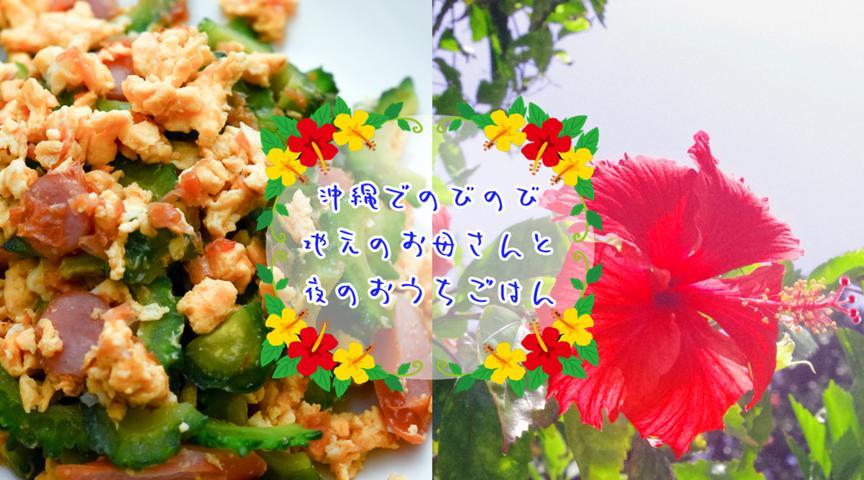 【沖縄・名護】地元のお母さんが教える、沖縄おうちごはん(夕食:ちゃんぷるー料理など)