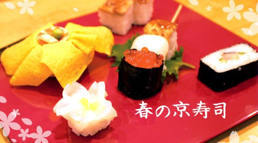 【お寿司の食育】ちょっと変わった春の京都を感じよう!「かわいい京寿司」作り体験