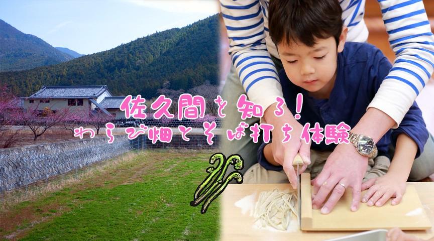 【静岡・浜松】みんな佐久間にいらっしゃい!佐久間産そば粉で蕎麦打ち体験!〜春の山菜わらび収穫〜
