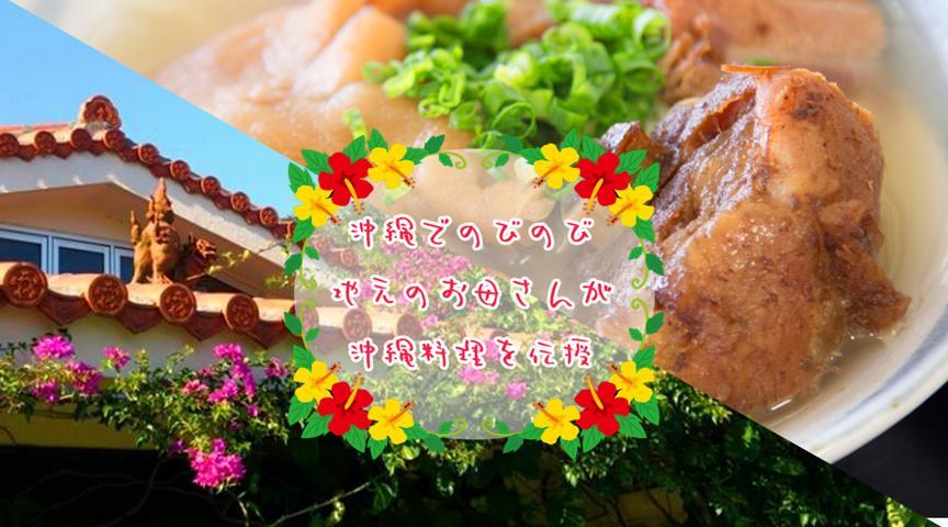 【沖縄・名護】地元のお母さんが教える、沖縄おうちごはん(昼食:ちゃんぷるー料理など)