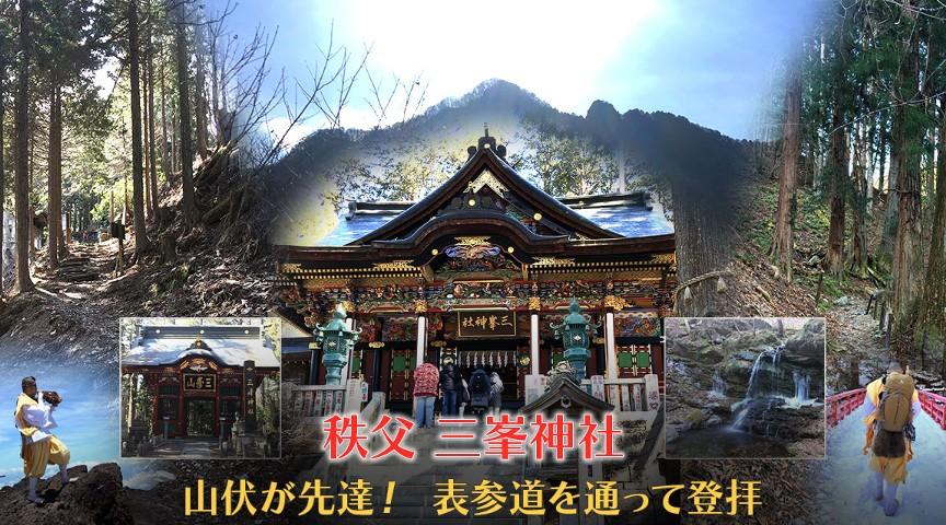 【秩父】現代の山伏がご案内!法螺の音色を聴きながら、有名パワースポット『三峯神社』の登拝ご利益ツアー!