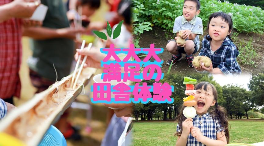 【神奈川・横浜】竹でつくるマイ箸で流しそうめん!野菜収穫からBBQまで!とっておきの田舎ツアー