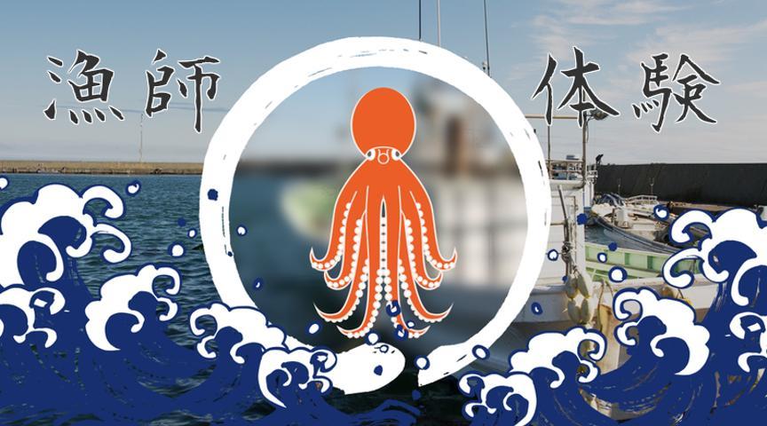 【兵庫県明石市】魅力的な漁師の世界を明石海峡周遊で体験