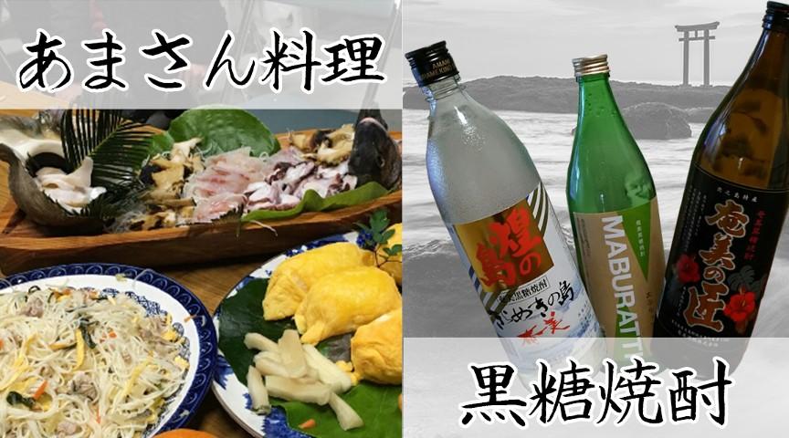 【鹿児島・徳之島】相性バッチリ!!あまさんに教えてもらうおいしい島料理と、島の黒糖焼酎の飲み比べ体験