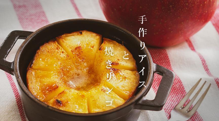 【神奈川県相模原市】ダッチオーブンを使った焼きりんごとアイスクリーム作り