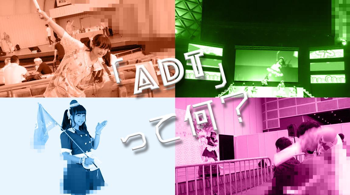 【秋葉原】メイドさんよりガイドさん!ADT専属ガイドが秋葉原でヲタ芸レッスン♡<街歩き>