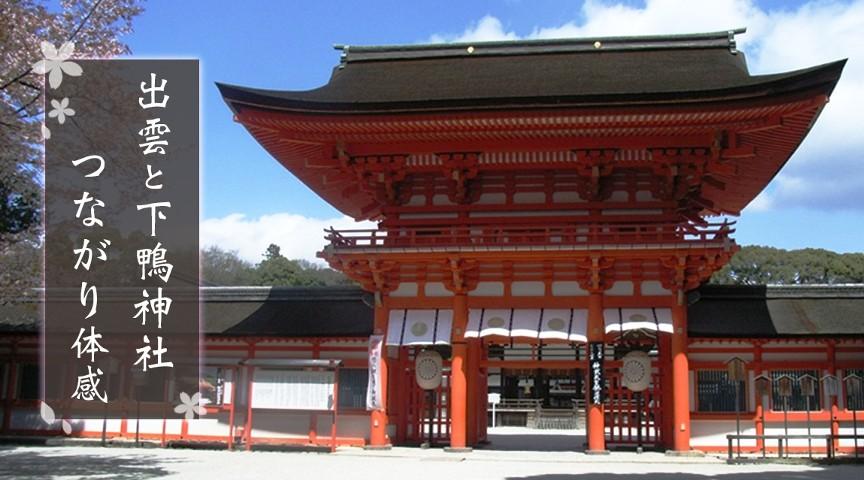 【京都・下鴨神社】古代出雲族の聖地は下鴨神社とその周辺にあった!出雲と下鴨神社のつながり体感まち歩き