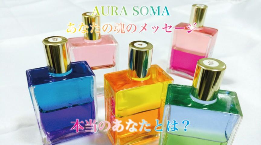 【新大阪で光のカラーセラピー オーラソーマ】出生・現在・未来 あなたの魂のメッセージを読み解く