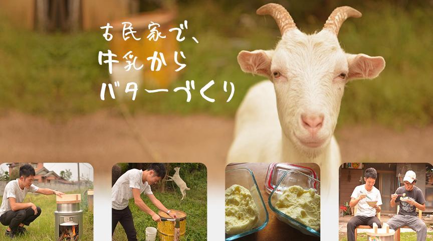 【千葉県】古民家で牛乳からバターづくり!羽釜ご飯を炊いて食べよう!