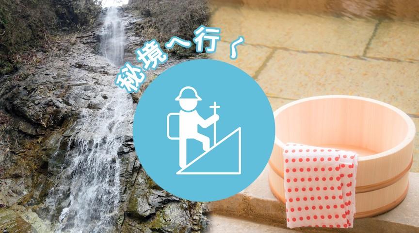 【神奈川・丹沢】まだ知られていない秘境の滝へ・・・!温泉が待つマイナスイオンたっぷりの登山
