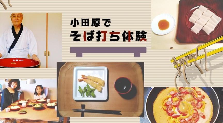 【神奈川県小田原市】My箸づくりも体験できる!蕎麦料理尽くしの一日!