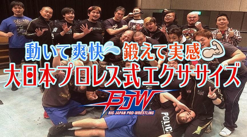 【動いて爽快! 鍛えて実感!!】大日本プロレス式エクササイズ