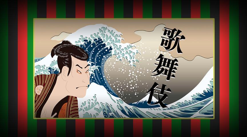 【初心者歓迎】歌舞伎ガイドがご案内!お気軽に楽しむ歌舞伎ワールド!~もっと歌舞伎を観て、知って、遊ぼう~