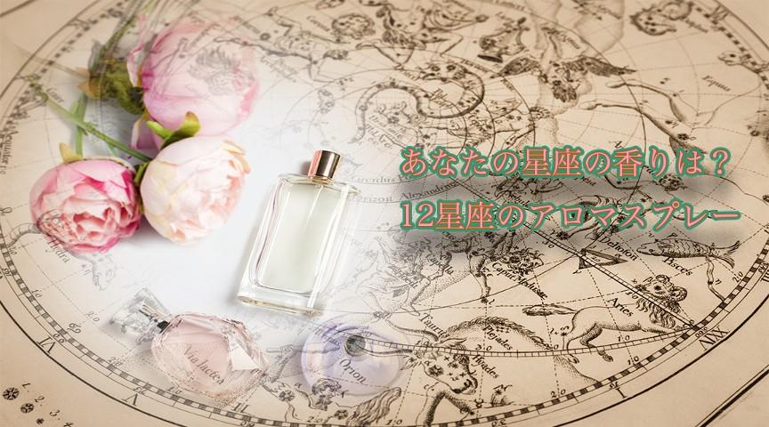 【東京 星占い×アロマ】あなたの星座はどんな香り?12星座のアロマスプレーづくり