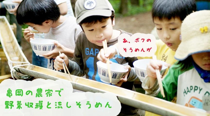 【京都府・亀岡市】野菜収穫&流しそうめん体験! 竹で作った器で炊き込みご飯も!!