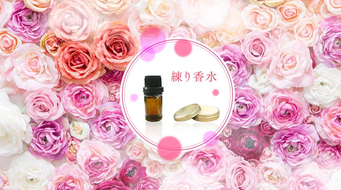 【東京・白金台】華やかで優雅な『練り香水』づくり~ミニ鑑定付~