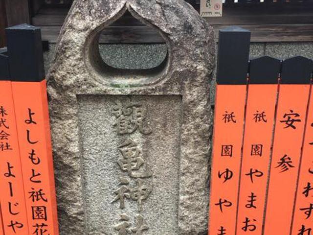 祇園へ移動しながら、観亀稲荷神社へ