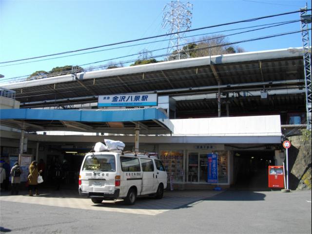 八景駅に集合