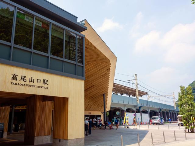 京王高尾山口駅で解散