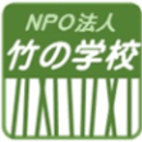 竹の学校 稲岡