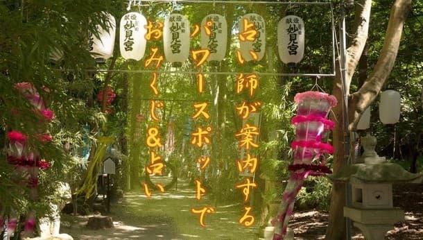 星降る伝説の神社で、占い師が同行参拝&過去・現在・未来を個別鑑定。