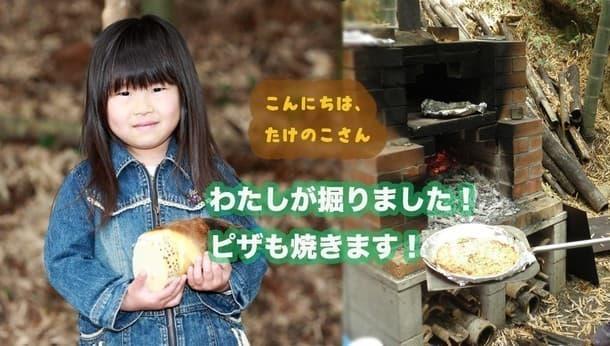 【京都・加茂筍山】京都の竹林でたけのこ堀り&堀り立てを本格釜でピザ作り体験!