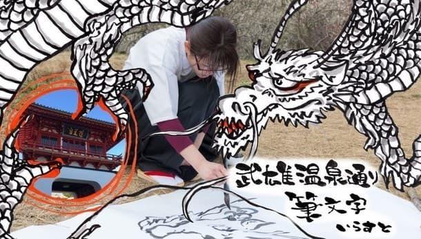 【佐賀・武雄】okkoと武雄温泉通り街歩き&筆文字いらすとワクワク体験!