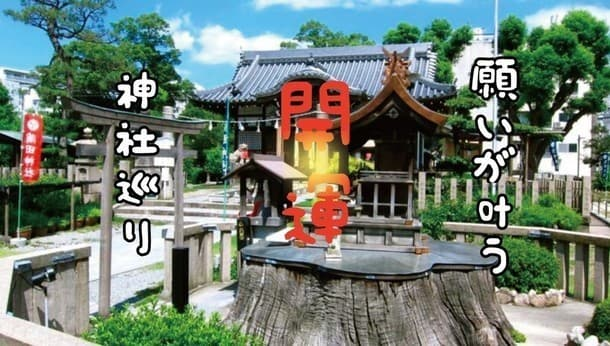 人気占い師と巡る!!大阪で知られざるDEEPな開運神社巡り!!あなたのスピリチュアルを鑑定します!!