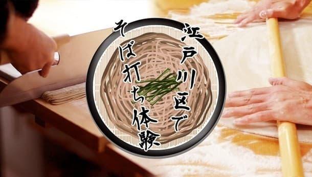 【東京都 江戸川区】打って楽しい!食べておいしい!本格的な二八蕎麦!